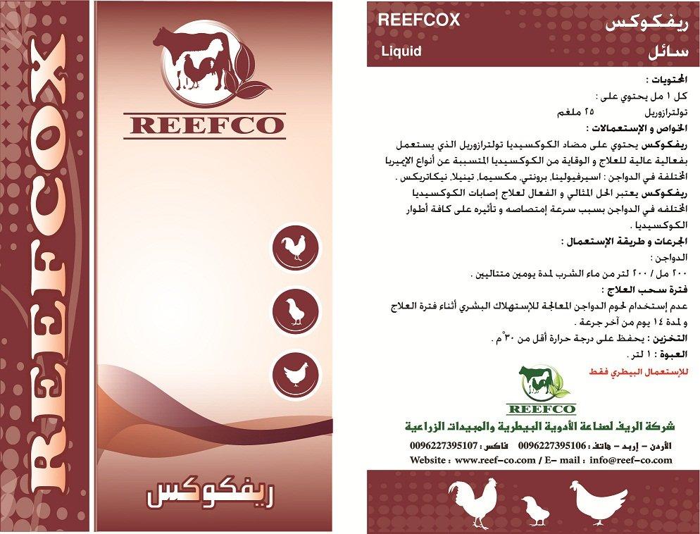 شراء REEFCOS(ريفكوكس)