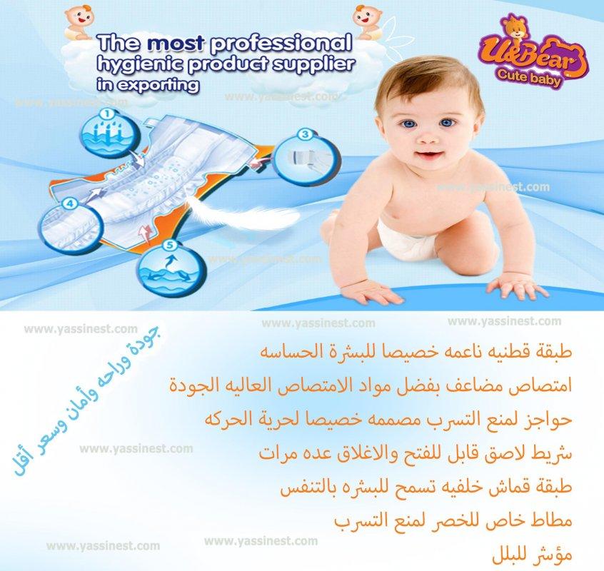 شراء حفاظات اطفال